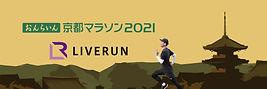 京都マラソン 3x1.jpg
