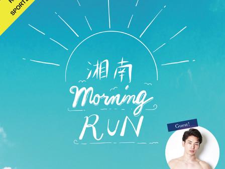 湘南 Morning Run! のおしらせ