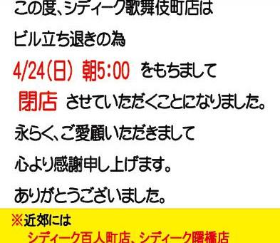 歌舞伎町店閉店のお知らせ