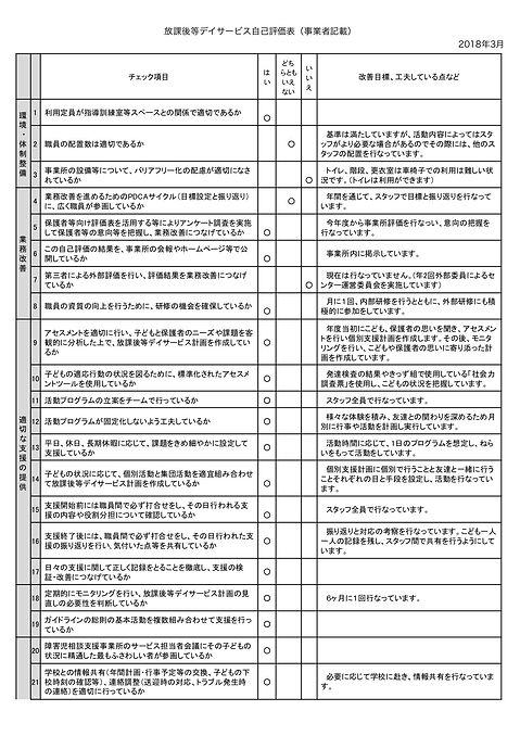 2017自己評価表(事業者記入)2-1.jpg