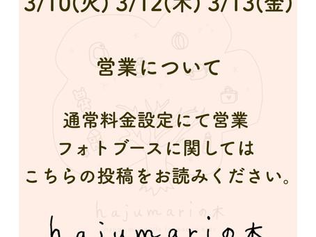 3/10 3/12 3/13 の通常営業について