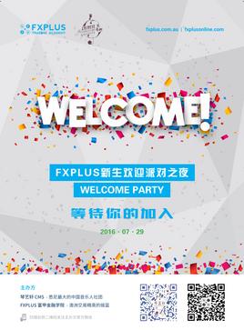 FXPLUS冠名赞助新南威尔士大学琴艺轩新生欢迎派对