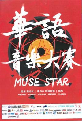 Fxplus赞助澳星国际传媒MuseStar澳洲华语音乐大赛