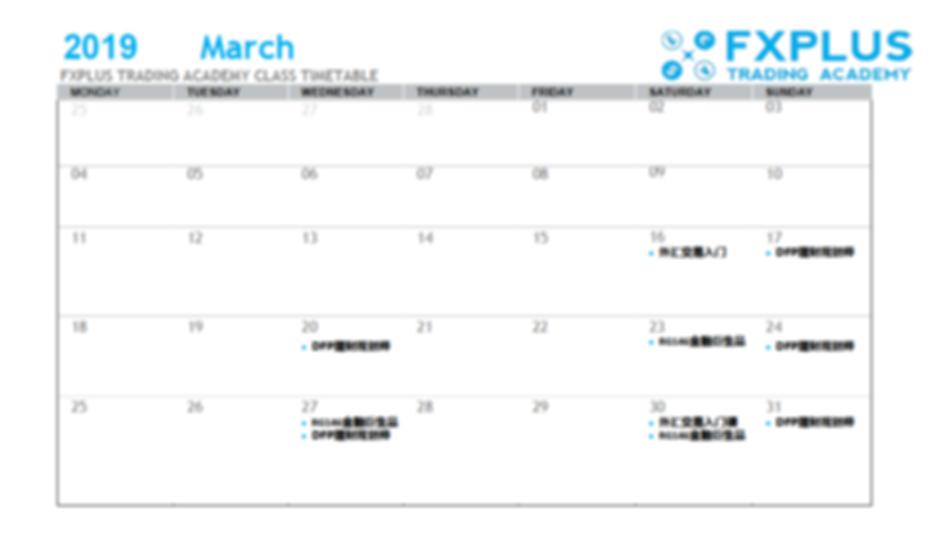 FXPlus2019三月课表.png