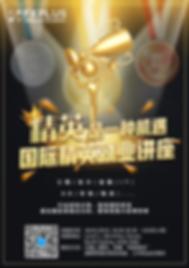 FXPlus职业提升项目_讲座海报.png