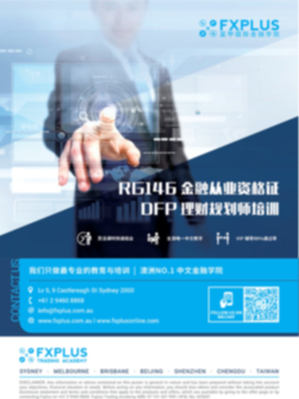 FXPlus证书课程