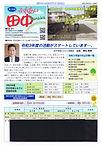 ふれあい田中Vol.126.JPG