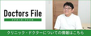 しゅろのき内科クリニック ドクターズ・ファイル