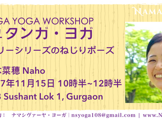 {Gurgaon/Workshop} アシュタンガヨガ with Naho