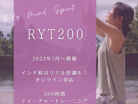 【RYT200 Teacher Training】2022年1月開催・募集開始!