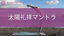★太陽礼拝のマントラ★ & 1/3(日)太陽礼拝108回クラス