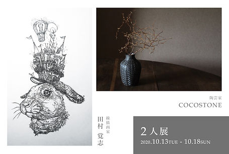 13-18.田村覚志_COCOSTONE_2人展_DM_表1.jpg