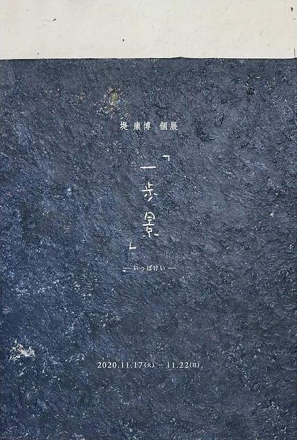 202011_堤康博個展.jpg