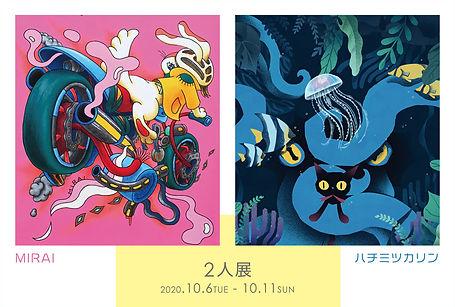 06-11.MIRAI_ハチミツカリン_2人展_DM_表1.jpg