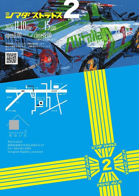 20201110_シマタストラトス2.jpg