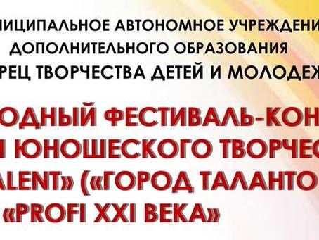 Опубликованы результаты международного конкурса «Город талантов»