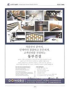 Dongbu c&i ads