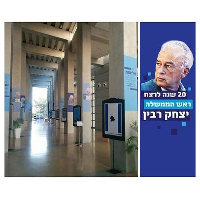Rabin_poles.jpg