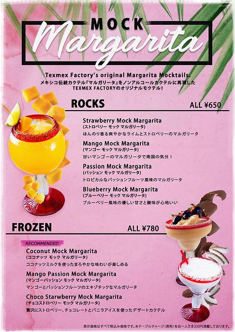 Mock Margarita menu_page-0001.jpg