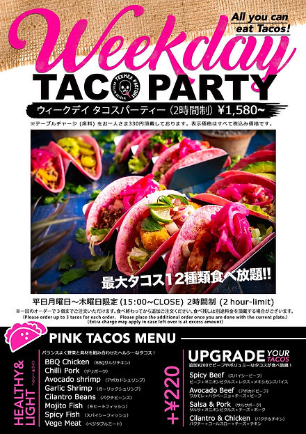 ⑤1Taco Party NEW.jpg_page-0001.jpg