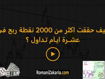 رومانى زكريا | الفديو الشامل لاستراتجيات التداول الخاصة بى و كيف حققت 2000 نقطة فى 10 ايام تداول ؟