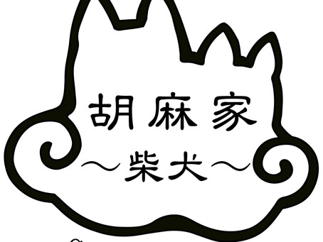 胡麻家~柴犬~ 様