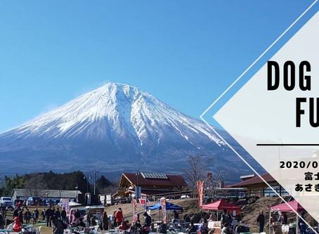 第4回ドッグマルシェ富士山 出店者様一覧