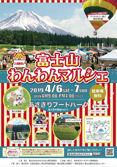 「富士山わんわんマルシェ 画像」の画像検索結果