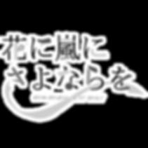 hananiarashi_logo_mono.png