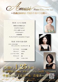 名曲コンサート表3.png