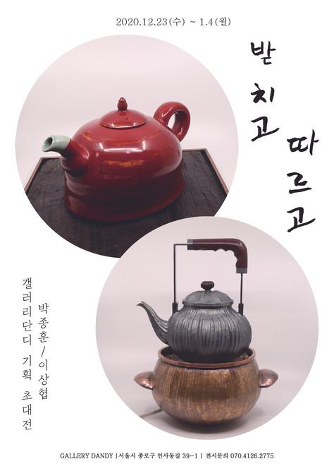 박종훈 이상협 초대전 <받치고 따르고>