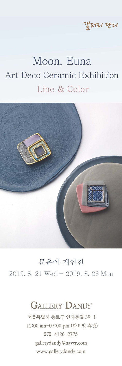 문은아 개인전 < Art Deco Ceramic Exhibition - Line & Color >