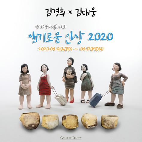 김경희 김대웅 초대전 <생기로운 거리를 위한 '생기로운 인상 2020'>