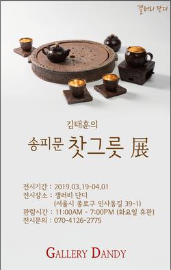 김태훈의 송피문 찻그릇전