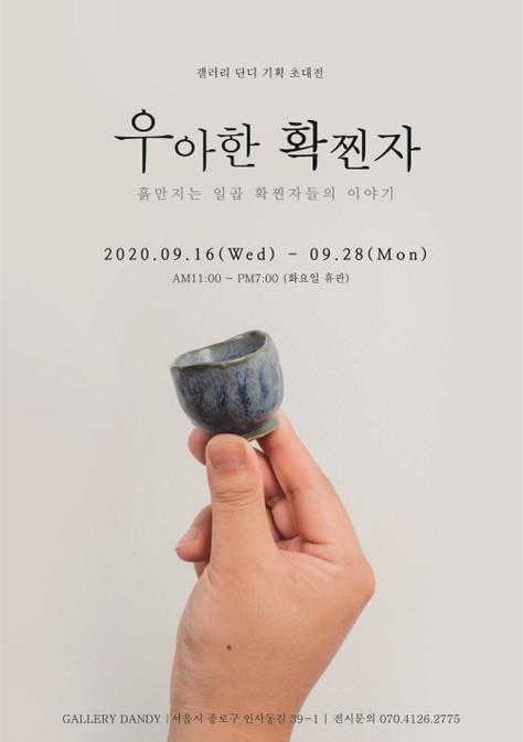 <우아한 확찐자展>