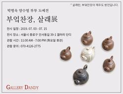 박병욱,양수열 도예전
