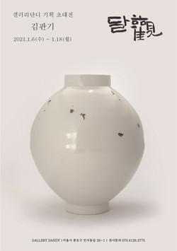 김판기 초대전 <달觀>展