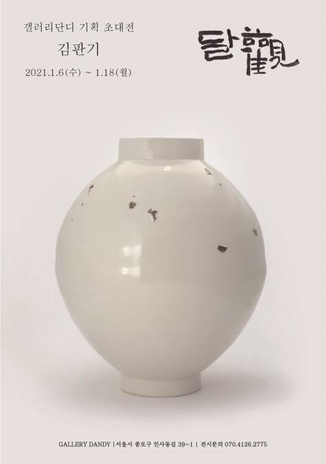 김판기 <월관月觀>展