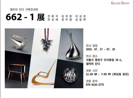 강우림,김아랑,김동현,이상호,전종국,한성재 <662-1 展>