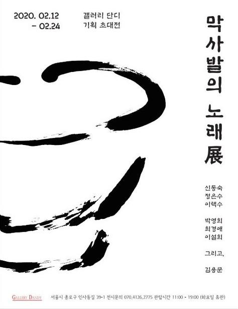 갤러리 단디 기획 초대전 <막사발의 노래 展>
