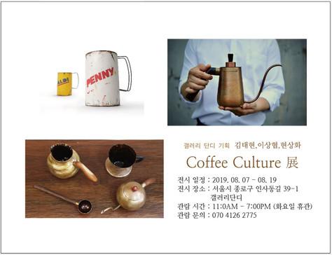 갤러리단디 기획 김태현,이상협,현상화 <Coffee Culture 展>