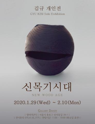 김규 개인전 <신목기시대 New Wood Age>