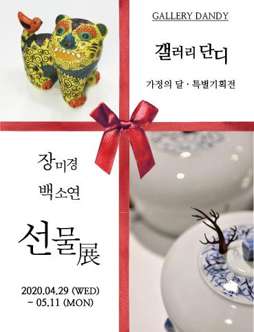 장미경 백소연 <선물展>