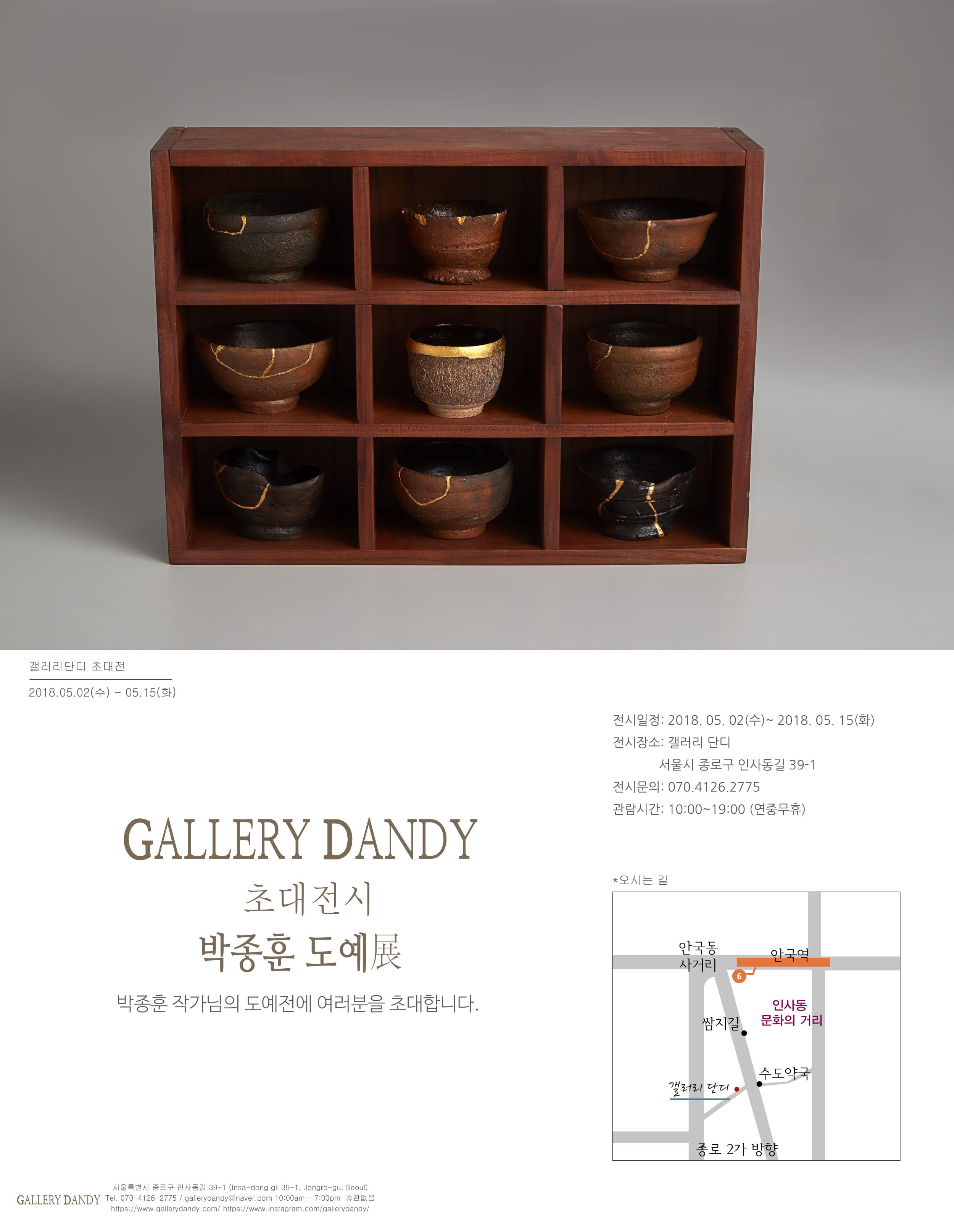 박종훈 도예展