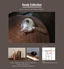 단디 Collection 展