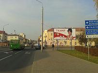 Билборд город Лида