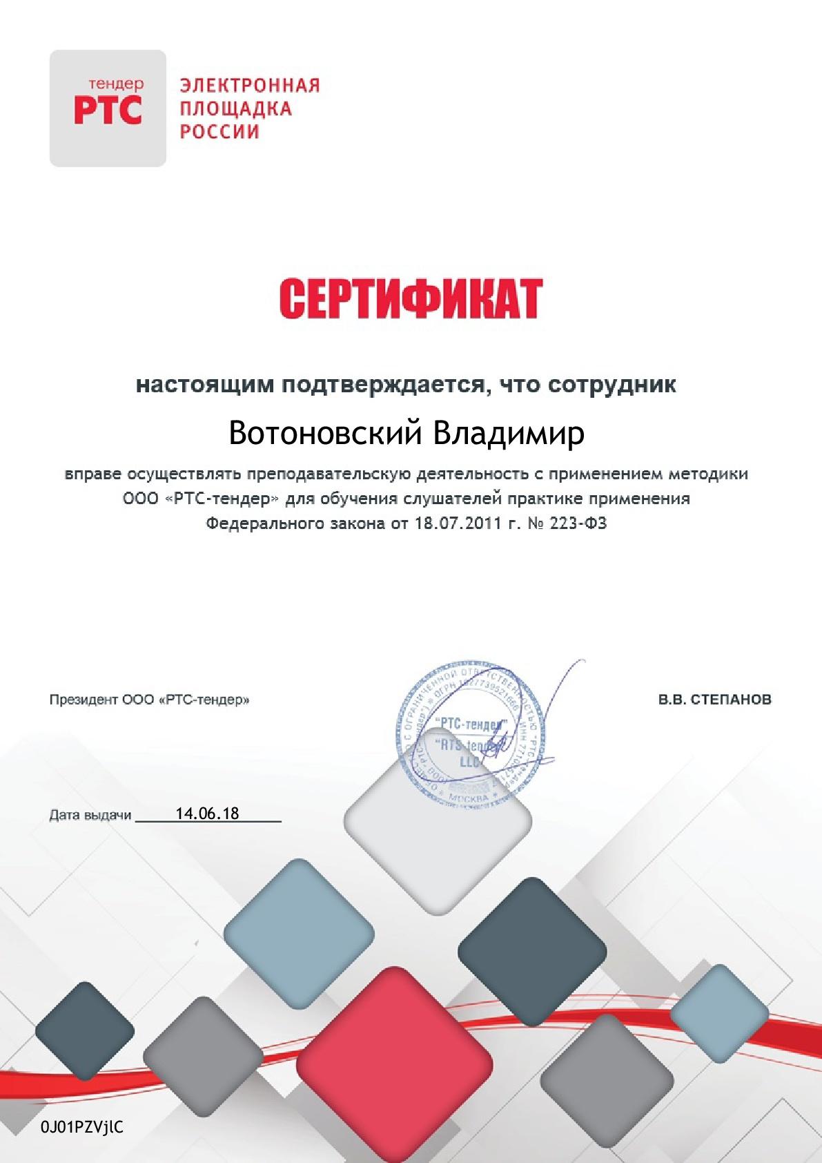 Получить_именной_сертификат-001
