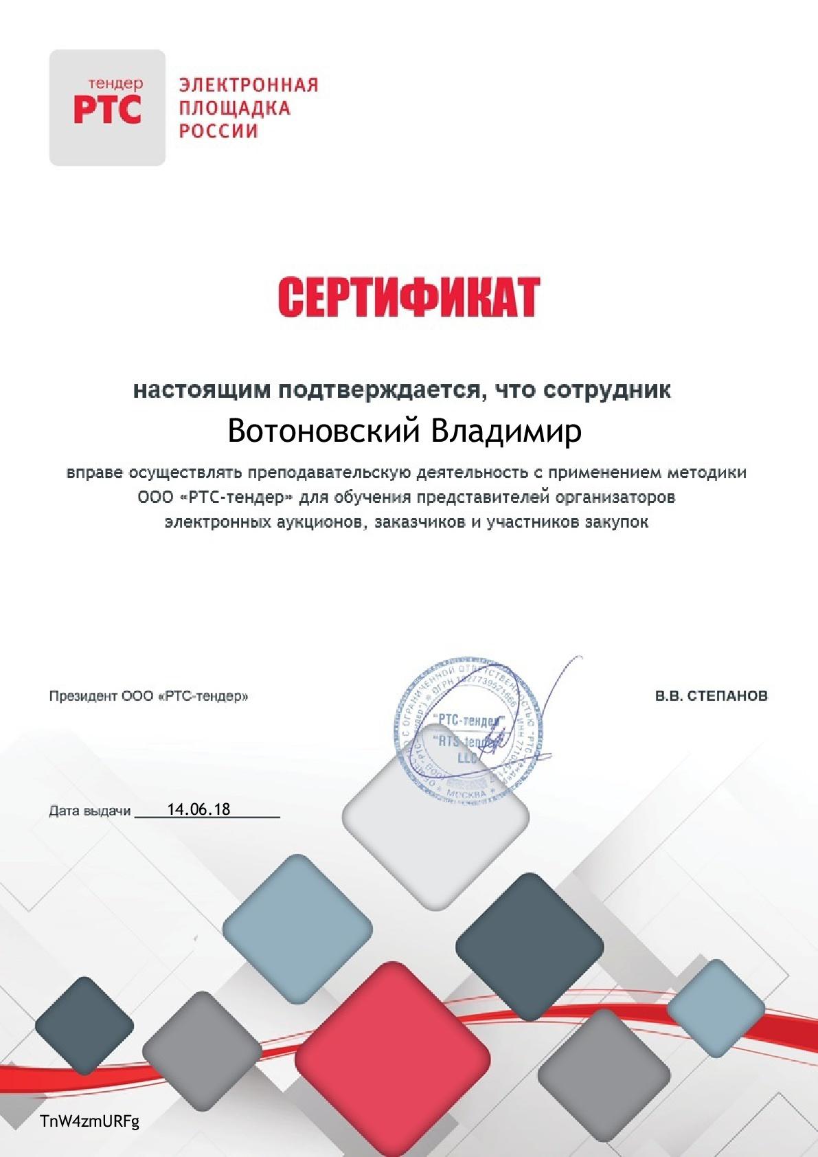 Получить_именной_сертификат(1)-001 (1)