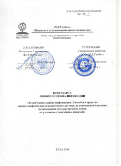 ОДОБРЕНО ФСТЭК