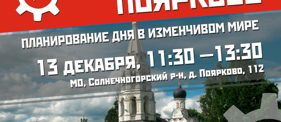 Тайм-клуб Лига Время в Поярково